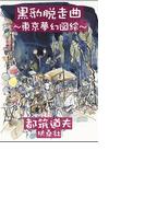 黒豹脱走曲~東京夢幻図絵~(扶桑社文庫)