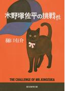 木野塚佐平の挑戦だ(創元推理文庫)