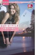 恋はポーカーゲーム III 五億ドルの愛人(ハーレクイン・プレゼンツ作家シリーズ)
