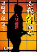 必殺闇同心 人身御供(祥伝社文庫)