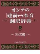 オンナの[建前⇔本音]翻訳辞典 SEX編(SPA!BOOKS)