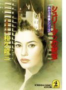 シュリーマンの財宝(光文社文庫)