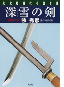 深雪の剣(光文社文庫)