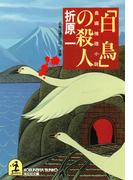 「白鳥」の殺人(光文社文庫)