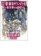 花電車まがいの女~東京夢幻図絵~(扶桑社文庫)