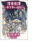 墨東鬼譚~東京夢幻図絵~(扶桑社文庫)