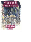 矢来下夜景~東京夢幻図絵~(扶桑社文庫)