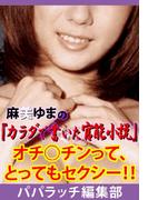 麻美ゆまの『カラダで書いた官能小説』(12)