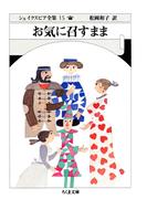 お気に召すまま ――シェイクスピア全集(15)(ちくま文庫)