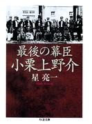 最後の幕臣 小栗上野介(ちくま文庫)