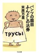 パンツの面目ふんどしの沽券(ちくま文庫)