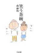 笑う茶碗(ちくま文庫)