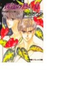 パレット文庫 泉&由鷹シリーズ2 僕達の熱い夏(パレット文庫)