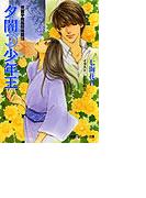 パレット文庫 秀麗学院高校物語18 夕闇少年王(パレット文庫)