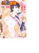 パレット文庫 ふしぎ遊戯 外伝10-逢命伝-(パレット文庫)