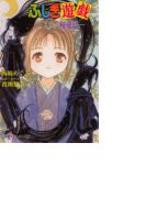 パレット文庫 ふしぎ遊戯 外伝11-優愛伝-(パレット文庫)