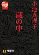 蔵の中(祥伝社文庫)