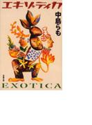 エキゾティカ(双葉文庫)