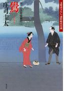 鷽(うそ)~岡っ引き源捕物控(五)~(光文社文庫)