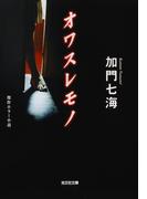 オワスレモノ(光文社文庫)