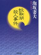 蚊取湖殺人事件(光文社文庫)