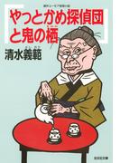 やっとかめ探偵団と鬼の栖(光文社文庫)