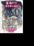 墓場の丁~東京夢幻図絵~(扶桑社文庫)