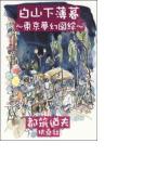 白山下薄暮~東京夢幻図絵~(扶桑社文庫)