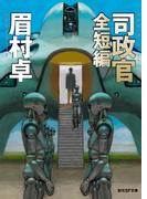 司政官 全短編(創元SF文庫)