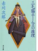三毛猫ホームズの推理(角川文庫)