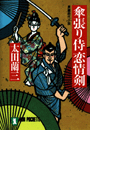 傘張り侍恋情剣(祥伝社文庫)