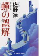 蝉の誤解(光文社文庫)