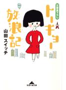 トーキョー放浪記(知恵の森文庫)