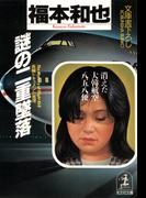 謎の二重墜落~消えた大韓航空858便~(光文社文庫)