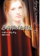 心を捧げた侍女(MIRA文庫)