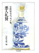 悪人礼賛 ――中野好夫エッセイ集(ちくま文庫)