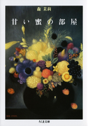 甘い蜜の部屋(上)(ちくま文庫)