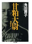 甘粕大尉 ――増補改訂(ちくま文庫)