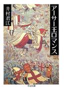 アーサー王ロマンス(ちくま文庫)