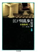 江戸川乱歩全短篇(1) ――本格推理(1)(ちくま文庫)