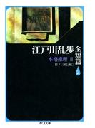 江戸川乱歩全短篇(2) ――本格推理(2)(ちくま文庫)