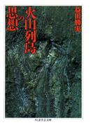 火山列島の思想(ちくま学芸文庫)