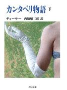 カンタベリ物語(下)(ちくま文庫)