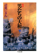 完本 男たちの大和(下)(ちくま文庫)