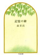 記憶の絵(ちくま文庫)