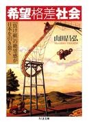 希望格差社会 ――「負け組」の絶望感が日本を引き裂く(ちくま文庫)