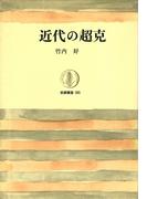 近代の超克(筑摩叢書)