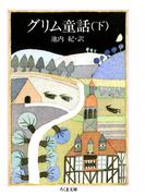 グリム童話(下)(ちくま文庫)