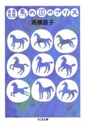 競馬の国のアリス(ちくま文庫)