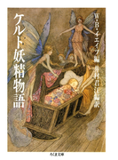 ケルト妖精物語(ちくま文庫)